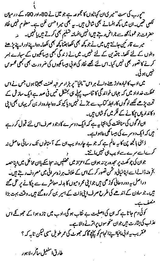 Tariq Ismail Sagar Novels