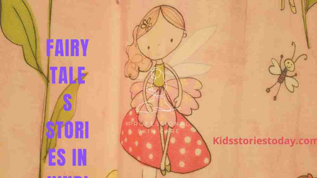 fairy_tales_story_in_hindi