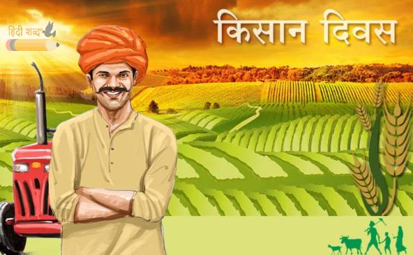 Farmers day in hindi - kissan diwas kya hai