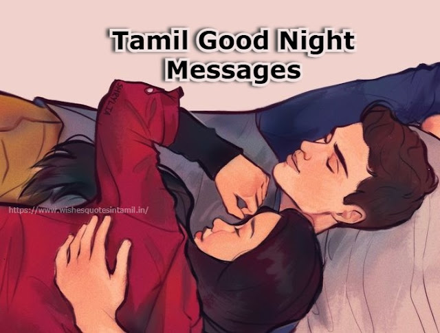 Tamil Good Night Messages