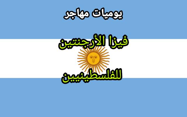 طلب فيزا الأرجنتين