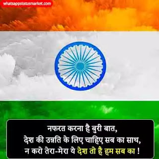 republic day ki shayari images