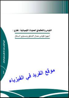 كتاب أجهزة قياس الضغط في الموائع pdf، أجهزة قياس معدل التدفق ومستوى السائل pdf، أنبوبة بيتوت، مقياس التدفق الكهرومغناطيسي في السوائل