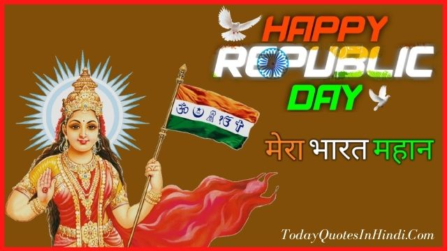 Inspirational Quotes For Republic Day In Hindi