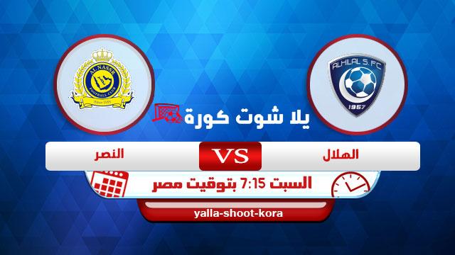 al-hilal-vs-al-nasr