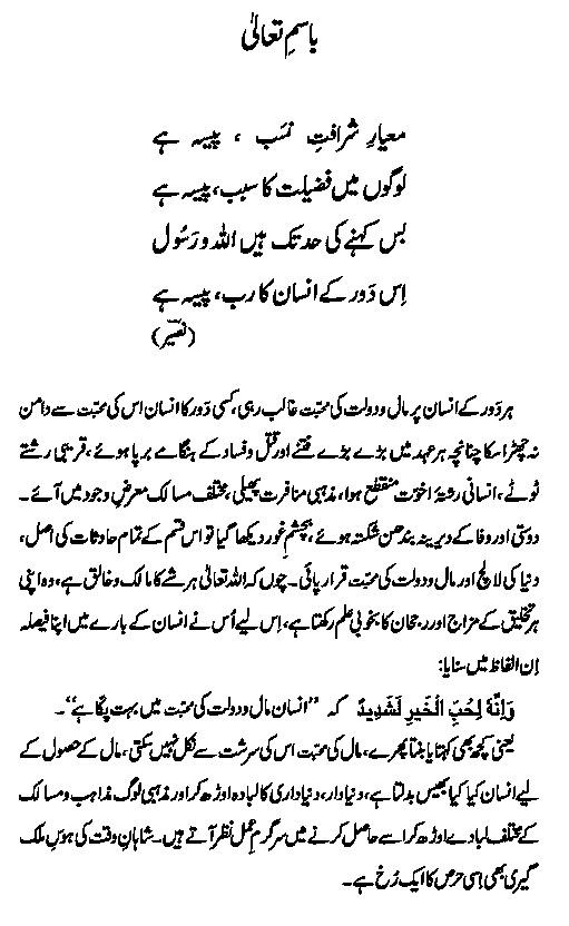 Muslims Nation Urdu Book