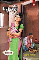 Patarki a book by ashish tripathi, hindi novel book, best hindi novel, hindi novel story, hindi novel online reading review, book reading, book review, nayi wali story, hindi authors, hindi book review story in hindi