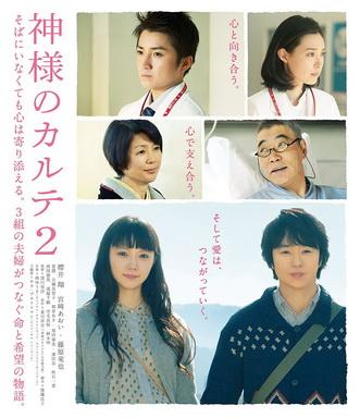 [MOVIES] 神様のカルテ2 / In His Chart 2 (2014)