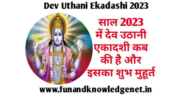 Dev Uthani Ekadashi 2023 Mein Kab Hai date