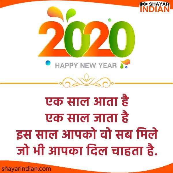 नये साल की शुभकामनाएं - Naye Saal Ki Shubhkamnaye - Happy New Year 2020
