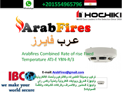 Arabfires Combined Rate of rise Fixed Temperature ATJE YBN-R3