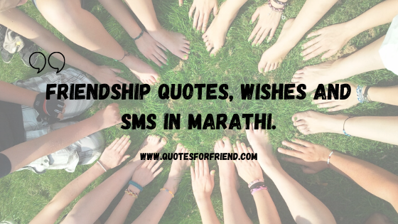 Friendship quotes, wishes and SMS in Marathi