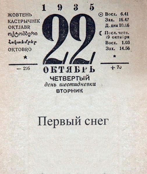 Terzo Mese Del Calendario Rivoluzionario Francese.Barzellette Russe I Vantaggi Del Socialismo