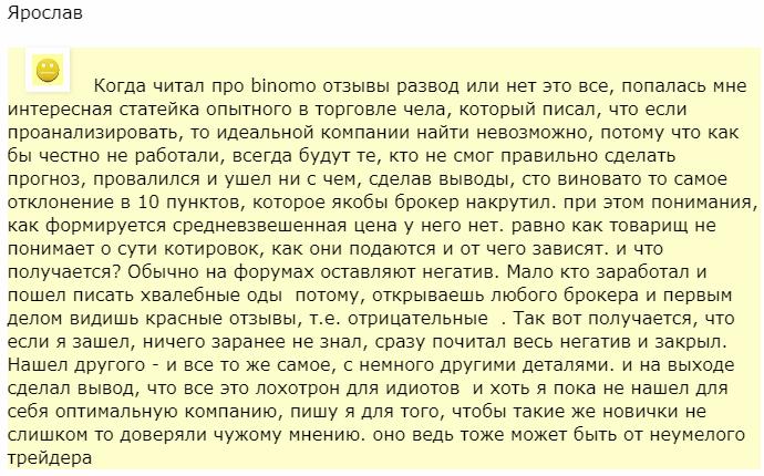 Отзыв от Ярослава