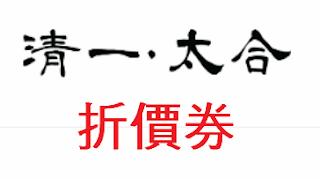 【清一太合】折價券/優惠券/折扣碼/coupon