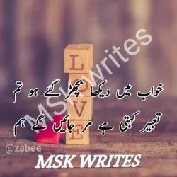 Sad Heart Broken Poetry