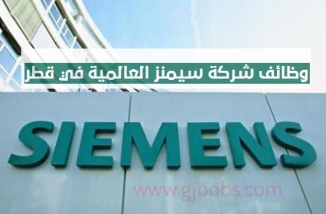 شركة سيمنز العالمية تعلن عن شواغر في الإمارات