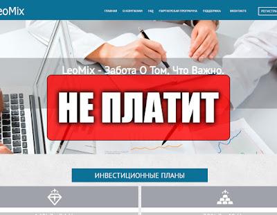 Скриншоты выплат с хайпа leomix.net