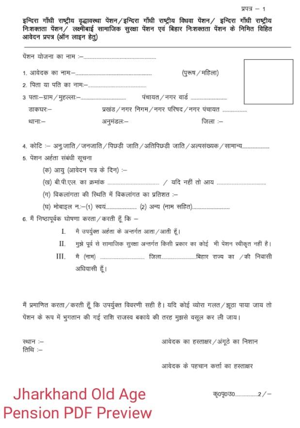 Jharkhand Old Age Pension, झारखण्ड वृद्धापेंशन न्य आवेदन फॉर्म
