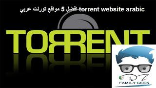افضل 5 مواقع تورنت عربي torrent website arabic,الديفيدي العربي تورنت, التورنت العربي مغلق, موقع تورنت الأصلي, تحميل تورنت عربي, موقع تورنت 1337, مواقع تورنت كتب, ما هي مواقع التورنت, Torrent movies,