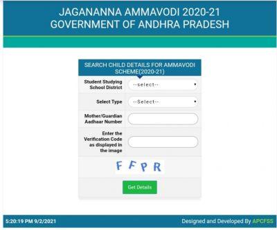 Amma Vodi List Check Online