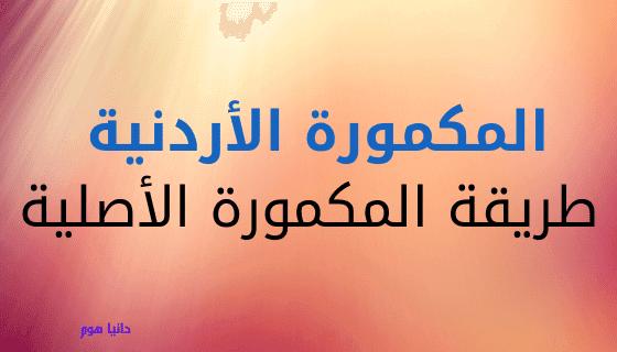 المكمورة الأردنية - طريقة المكمورة الأصلية