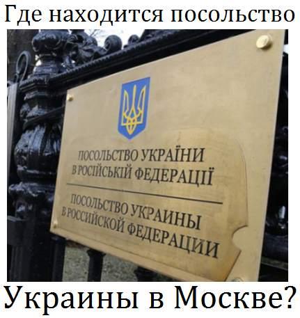 Где находятся посольство и консульства Украины в Российской Федерации