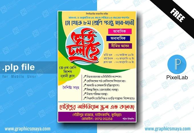 School Admission Poster Design PLP - PixelLab Project File