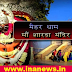 मैहर धाम : माँ शारदा का मंदिर   Maa Sharda Temple   Maihar    INA NEWS
