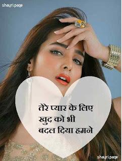 Romantic Love Photo Shayari