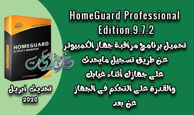 homeguard pro,homeguard,homeguard professional,era homeguard pro,homeguard pro crack,homeguard professional edition,homeguard pro crack free,homeguard pro serial key,homeguard pro crack 9.7.1,homeguard pro license key,homeguard pro full vesion,homeguard free pro regsiter,homeguard pro crack download,homeguard pro crack license key,homeguard activity monitor pro crack,homeguard activity monitor pro license key