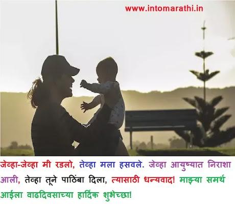 Marathi birthday wishes for mom images