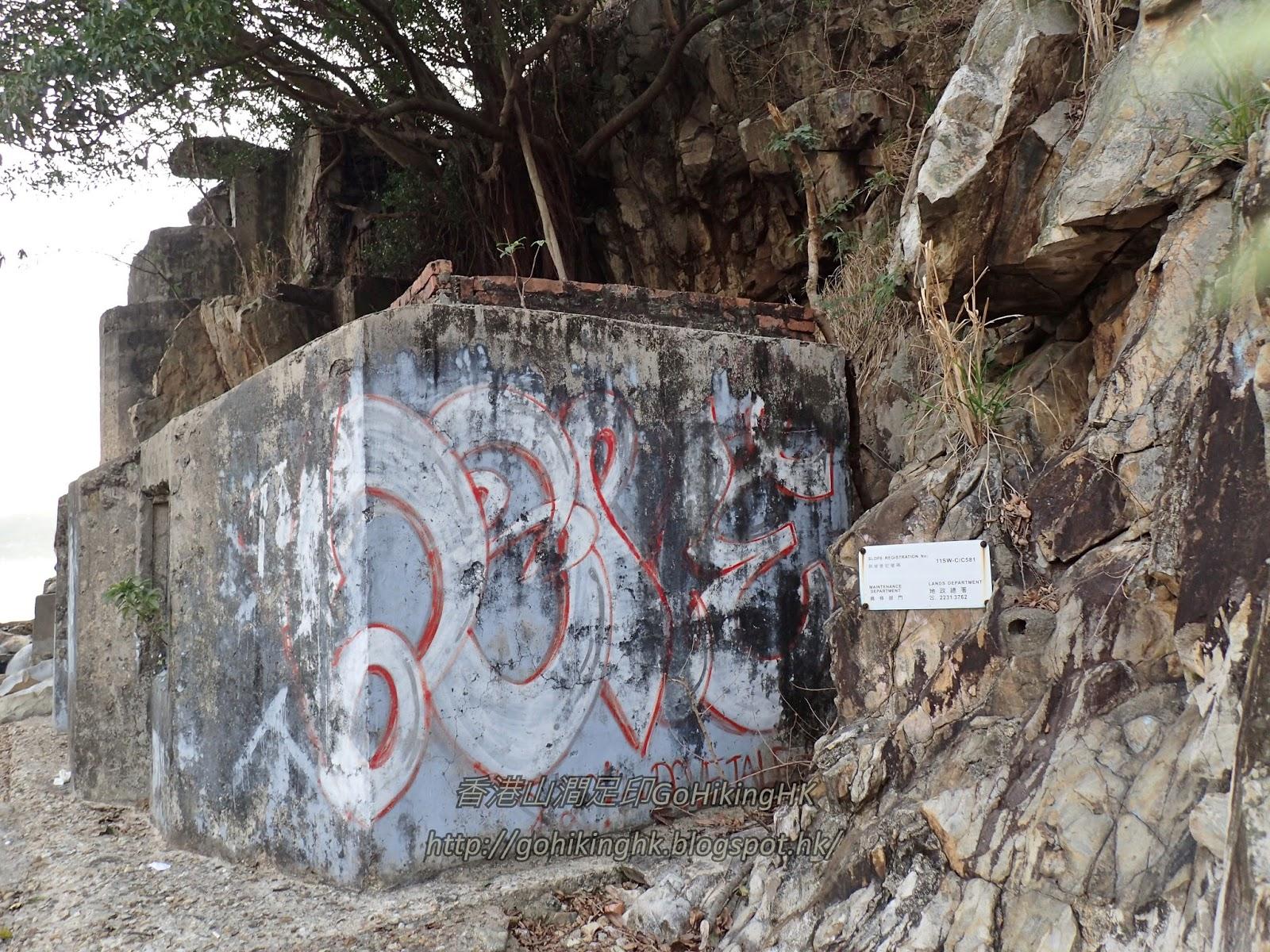 香港山澗足印 GoHikingHK: 置富谷(牛場遺址),瀑布灣碉堡 -- 半天遊