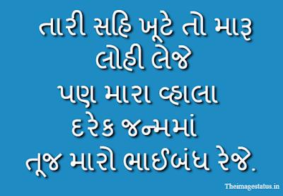 Best friends status in Gujarati
