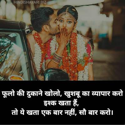 Phoolo Kee Dukaane Kholo, Khushboo Ka Vyapar Karo Ishq Khata Hain, to Ye Khata Ek Baar Nahin, Sau Baar Karo. | Best Romantic Shayari in Hindi