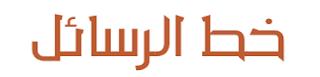 تحميل خط الرسائل العربي