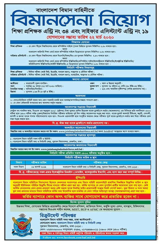 বিমান বাহিনী নিয়োগ বিজ্ঞপ্তি2020