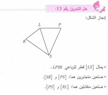حل تمرين 13 صفحة 159 رياضيات للسنة الأولى متوسط الجيل الثاني