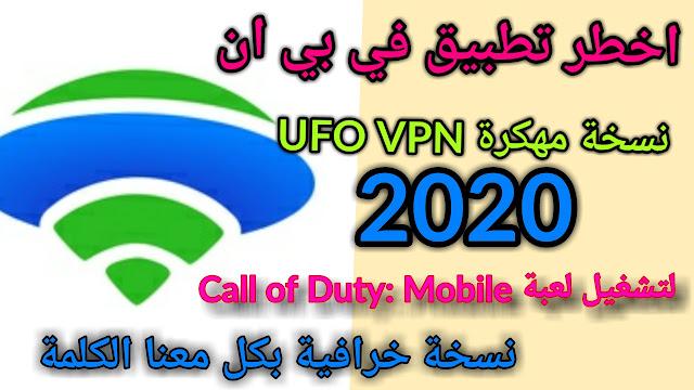 افضل VPN لتشغيل لعبة Call of Duty: Mobileنسخة مهكرة 2020