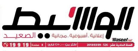 جريدة وسيط الصعيد عدد الجمعة 9 مارس 2018 م