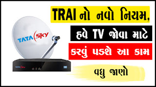 The new TRAI rule, now KYC has to be made to watch TV