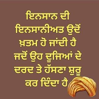Humanity status in Punjabi