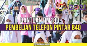 EPERMOHONAN- BANTUAN PEMBELIAN TELEFON PINTAR SEBANYAK RM180
