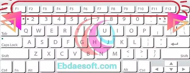 ماهي وظائف أزرار F في لوحة المفاتيح؟ تعرف عليها كلها