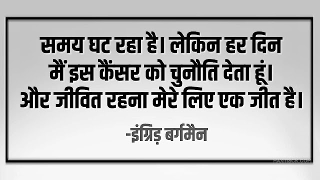 Cancer Quotes in Hindi