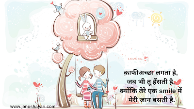 Romantic Hindi Love Quotes
