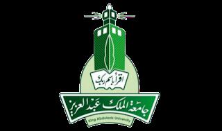 منحة جامعة الملك عبد العزيز لدراسة البكالرويوس