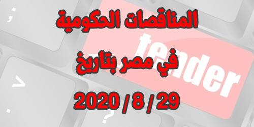 جميع المناقصات والمزادات الحكومية اليومية في مصر بتاريخ 29 / 8 / 2020