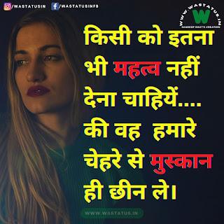 sad love relation status for girls सैड लव रिलेशनशिप स्टेटस फॉर गर्ल्स