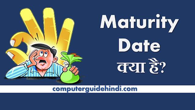 Maturity Date क्या है?
